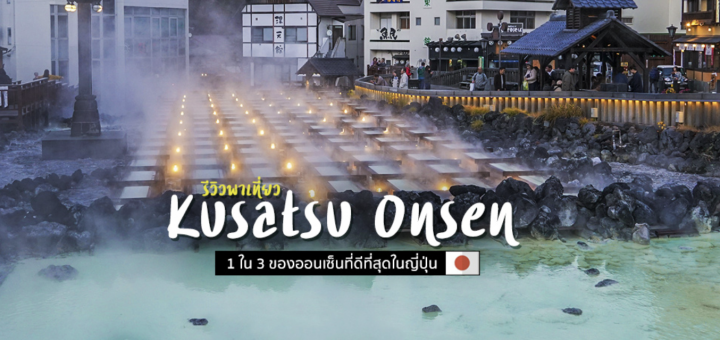 """Kusatsu Onsen"" guide review is ranked as the best onsen"