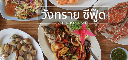 Review of Wang Sai Seafood Restaurant, Ao Nang, Krabi