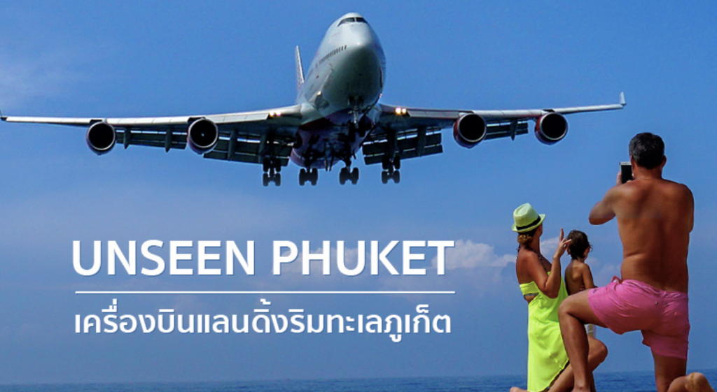 Takes us to take a picture of the plane landing by the sea at Mai Khao Beach, Phuket