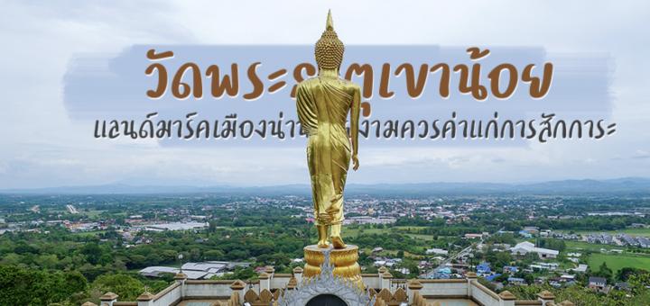 Wat Phra That Khao Noi, Mueang Nan