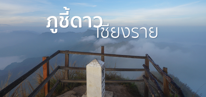 the mountain in Chiang Rai